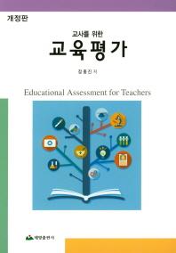 교사를 위한 교육평가