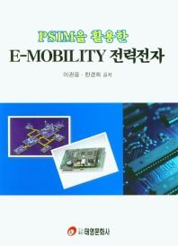 PSIM을 활용한 E-MOBILITY 전력전자