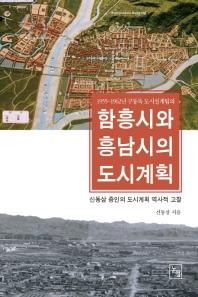 함흥시와 흥남시의 도시계획