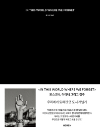 In This Word Where We Forget 옛 도시 거닐기