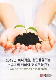 2012년 녹색기술 첨단융합기술 연구개발 테마와 개발전략. 5