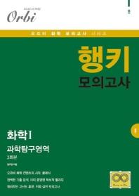 Orbi 고등 과학탐구영역 화학1 행키 모의고사 3회분(2020)