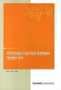 국민건강증진기금사업의 운영현황과 개선방안 연구