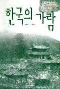 한국의 가람
