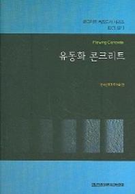 유동화 콘크리트 (콘크리트 특집도서 시리즈 3)