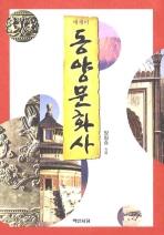 에세이 동양문화사