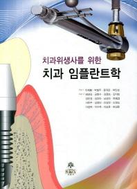치과위생사를 위한 치과 임플란트학