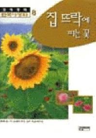 한국야생화 8