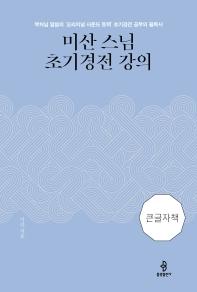 미산 스님 초기경전 강의(큰글자책)