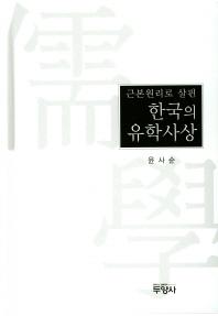 근본원리로 살핀 한국의 유학사상