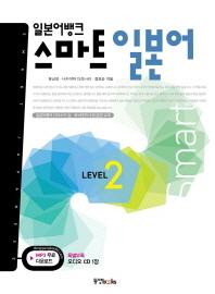 일본어뱅크 스마트 일본어. Level 2