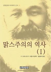 맑스주의의 역사. 1