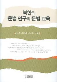 북한의 문법 연구와 문법 교육