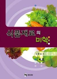 식품재료의 미학