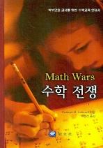 수학 전쟁