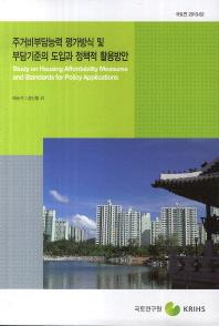 주거비부담능력 평가방식 및 부담기준의 도입과 정책적 활용방안