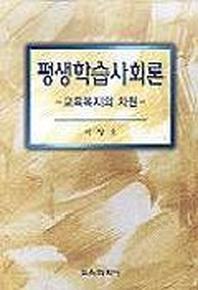 평생학습사회론(교육복지의 차원)