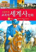 시끌벅적 교과서 세계사 만화. 4