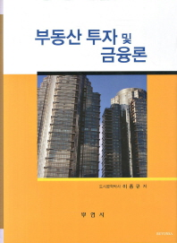 부동산 투자 및 금융론