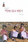 티베트불교 체험기:설오스님의