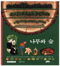 나무와 숲(지식의뿌리 5)