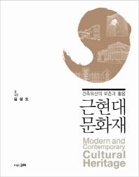 근현대 문화재