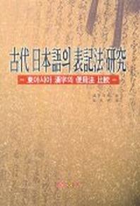 고대 일본어의 표기법 연구:동아시아 한자의 사용법 비교