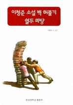 이청준 소설 벽 허물기 열두 마당
