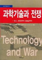 과학기술과 전쟁