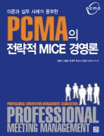 이론과 실무사례가 풍부한 PCMA의 전략적 MICE 경영론