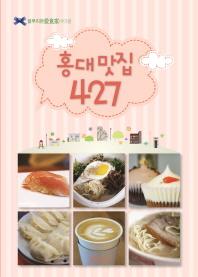 홍대 맛집 427