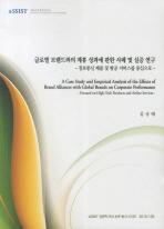 글로벌 브랜드와의 제휴 성과에 관한 사례 및 실증 연구