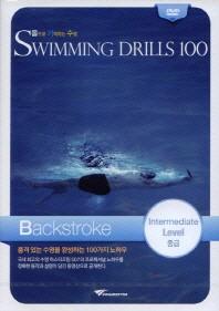 몸으로 기억하는 수영 Swimming Drils 100(수영드릴 100): 배영 중급(DVD)(인터넷전용상품)