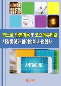 항노화, 안면미용 및 코스메슈티컬 시장동향과 참여업체 사업현황