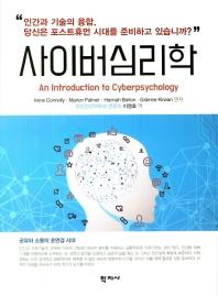 사이버심리학