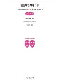 탬벌레인 대왕 1부(큰글씨책)