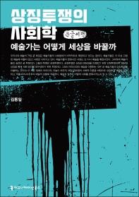 상징투쟁의 사회학(큰글씨책)