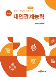 NCS 직업기초능력 가이드북 대인관계능력(교수자용)
