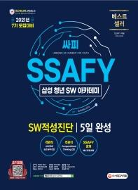 2021년 7기 모집대비 SSAFY(삼성 청년 SW아카데미) SW적성진단 5일 완성