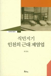 식민지기 인천의 근대 제염업