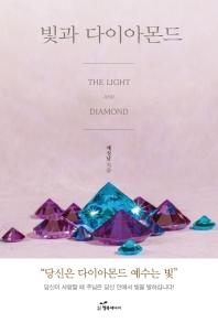 빛과 다이아몬드