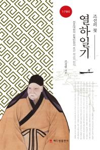 조선의 꽃 열하일기
