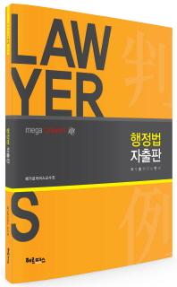 Mega Lawyers 행정법 자출판