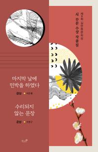 제9회 김만중문학상 시 부문 수상 작품집