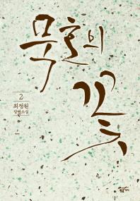 묵호의 꽃. 2