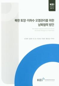 북한 토양 지하수 오염관리를 위한 남북협력 방안