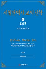 서철원 박사 교의신학. 6: 교회론