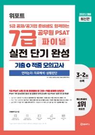 2021 위포트 5급 공채/공기업 준비생도 합격하는 7급 공무원 PSAT 파이널 실전 단기 완성