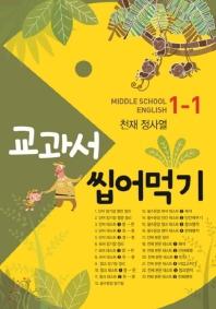 중학 영어 1-1 교과서 씹어먹기(천재 정사열)(2019)