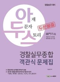 아두스 경찰실무종합 객관식 문제집